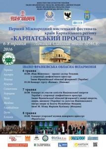 karpatskiy-prostir-1