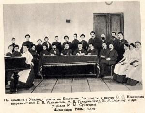 katerynynskyi-instytut