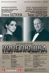Cenerentola_Kyiv_Afisha
