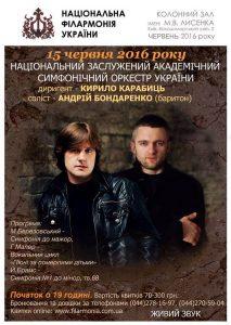 Karabits_Bondarenko1