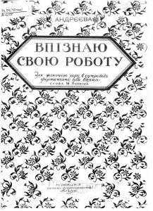 obkladynka-vydannya-andreyevoyi