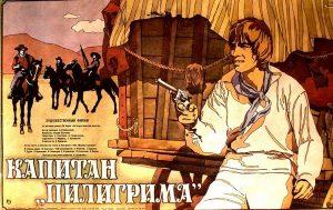 """Постер фільму """"Капітан """"Пілігріма"""""""". 1986 р."""
