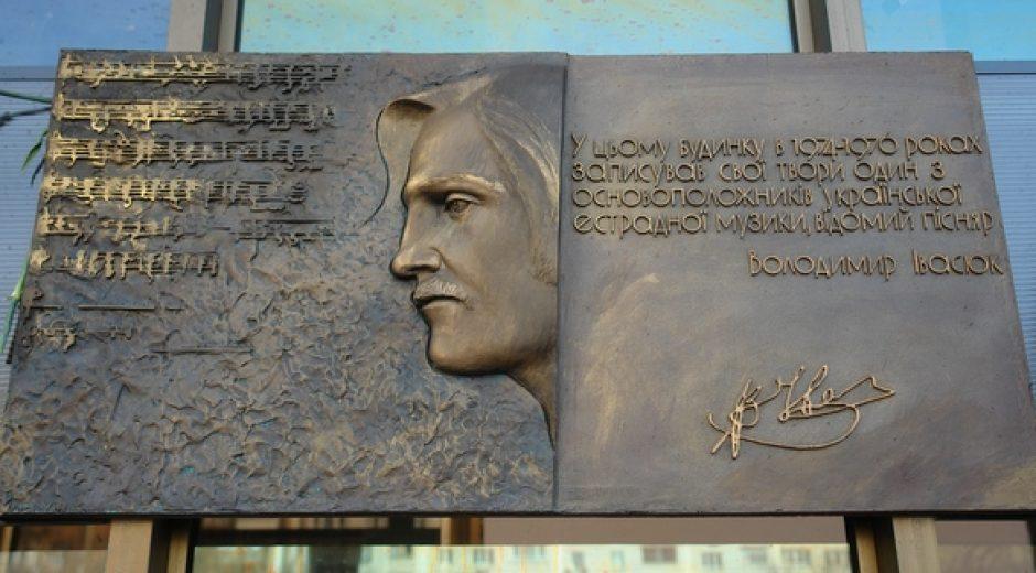 Володимира Івасюка вшановано в столиці України