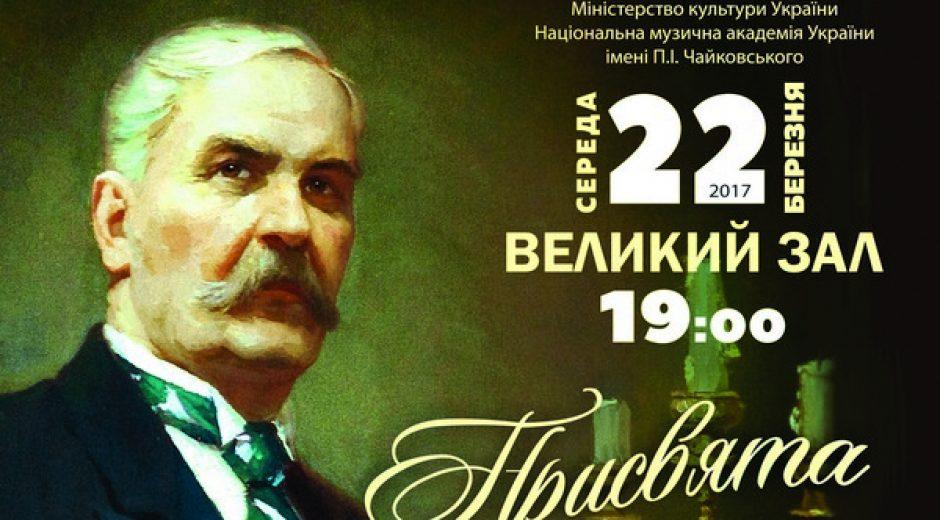 Миколі Лисенку — 175!